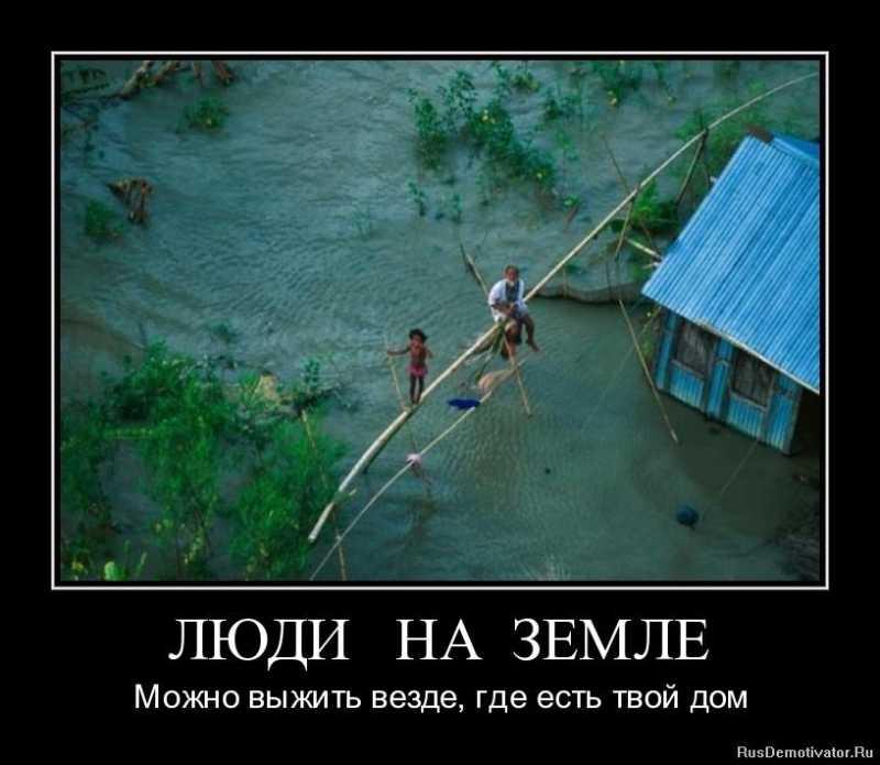 1303804887_1303781962-lyudi-na-zemle.jpg