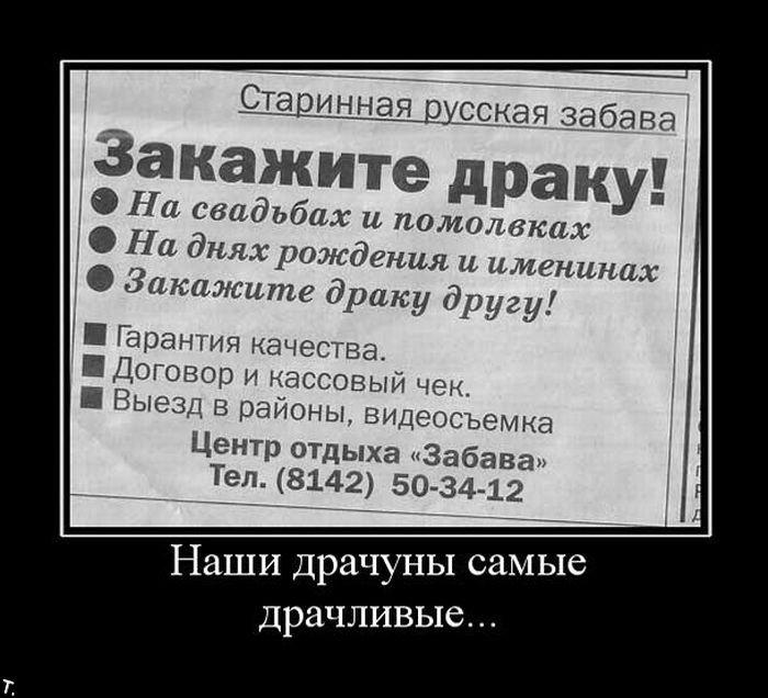 demotiavatori_83.jpg