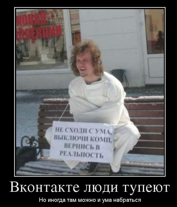 razvitie-uma-vkontakte.jpg