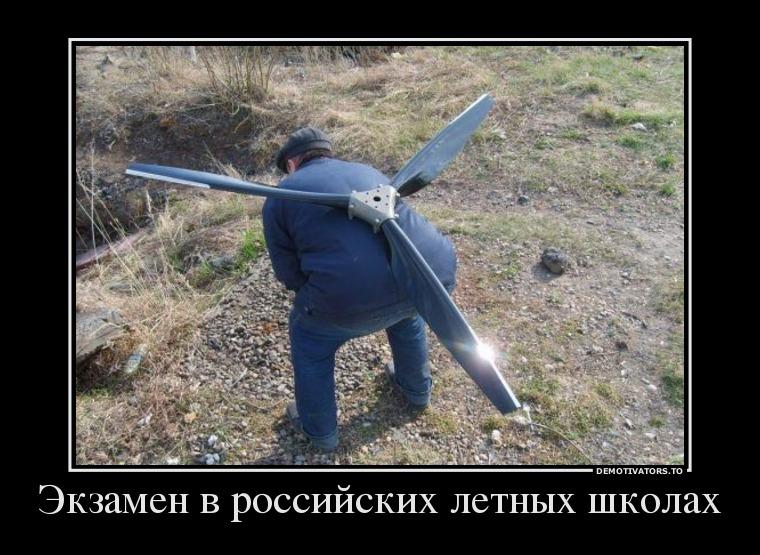 97423822_ekzamen-v-rossijskih-letnyih-shkolah.jpg